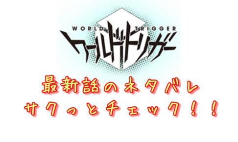 ワールド トリガー ネタバレ 197